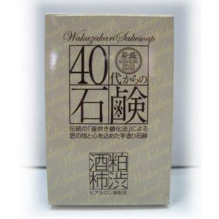 酒 若盛の酒粕使用 40代からの石鹸_画像