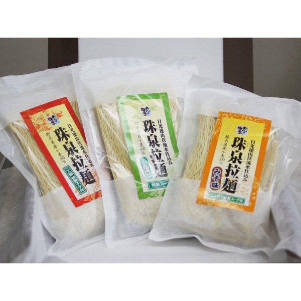 【送料無料】 土地技匠乃逸品 珠泉拉麺ギフトセット(6食入り)_画像