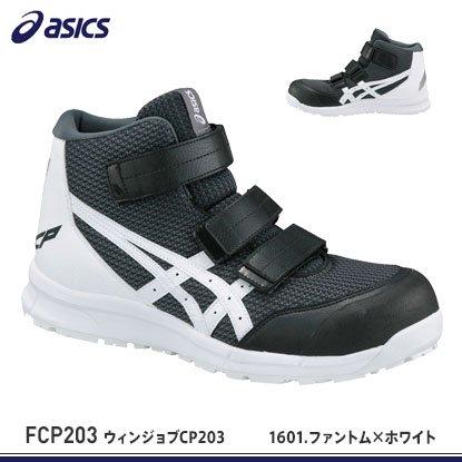 22.5cm〜30.0cm ウィンジョブ (ハイカットベルトタイプ) 【送料無料】 ASICS CP203 安全靴・安全スニーカー (FCP203アシックス・asics)