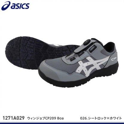 アシックス 安全 靴 boa