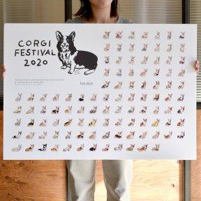 コーギーフェスティバル2020 撮影会参加者 集合ポスター