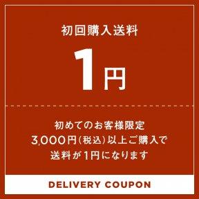 【初めてのお客様限定】 1円TICKET&合計3000円(税込)以上のお買い物で送料無料!