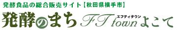 横手の名産品と発酵食品の通販サイト 発酵のまち FT TOWN よこて