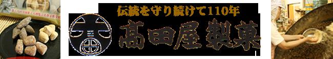 げんこつ飴の【高田屋製菓】