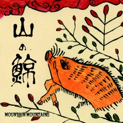 Mountain Mountains のCD『山の鯨』