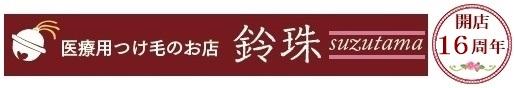 鈴珠(医療用つけ毛のお店)インナーウィッグ・帽子用ウィッグ通販