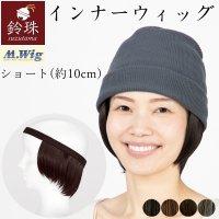 インナーウィッグ ショートレイヤー 10cm(S/M/L)鈴珠[ヘアバンドタイプ 医療用ウィッグ 帽子とつけ毛で簡単 涼しい 抗がん剤、脱毛中]