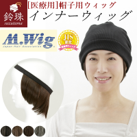 インナーウィッグ レイヤーショート 10cm(S/M/L)鈴珠[ヘアバンドタイプ 医療用ウィッグ 帽子とつけ毛で簡単 涼しい 女性用 レディース]