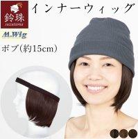 インナーウィッグ レイヤーボブ 15cm(S/M/L)鈴珠[ヘアバンドタイプ 帽子用wig レディース 医療用ウィッグ 抗がん剤治療中脱毛中の方に]【送料無料】