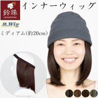 インナーウィッグ ミディアムレイヤー20cm(S/M/L)鈴珠[ヘアバンドタイプ 医療用ウィッグ 帽子ウィッグ かつら JIS規格認定]【送料無料】