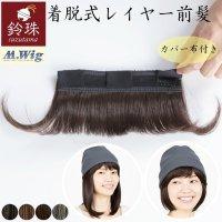 着脱式レイヤー前髪|鈴珠|医療用前髪ウィッグ|インナーウィッグ取り付け用