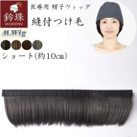 縫付つけ毛 ショートレイヤー(10cm)|鈴珠|医療用つけ毛|髪付き帽子を手作り