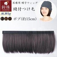 縫付つけ毛 レイヤーボブ(15cm)※毛付き帽子手作り用|鈴珠|医療用つけ毛◎帽子の下からちょっと髪が見えるだけで自然に