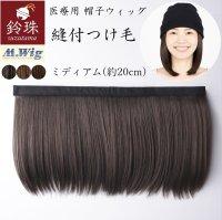 縫付つけ毛 ミディアムレイヤー(20cm)|鈴珠|医療用つけ毛|髪付き帽子を手作り