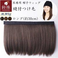 縫付つけ毛 レイヤーロング(30cm)|鈴珠|医療用つけ毛|髪付き帽子を手作り