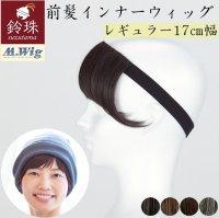 [レギュラー17cm幅]前髪インナーウィッグ(リボン一体型)|鈴珠|ヘアバンドタイプで簡単|帽子用ウィッグ