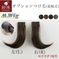 着脱式オプションつけ毛(カバー布付き)(片側のみ)|医療用前髪ウィッグ,帽子用ウィッグ