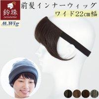 [ワイド22cm幅]前髪インナーウィッグ(リボン一体型)|鈴珠|ヘアバンドタイプで簡単|帽子用ウィッグ