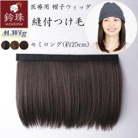 縫付つけ毛 セミロングレイヤー(25cm)|鈴珠|医療用つけ毛|髪付き帽子を手作り