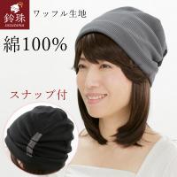 医療用帽子 [綿100%]ワッフル生地  スナップ付(黒・グレー)