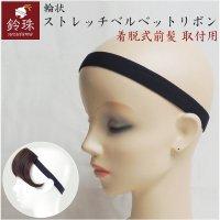 輪状ストレッチベルベットリボン|医療用前髪ウィッグ取付用
