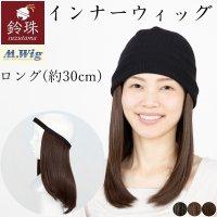 着脱式オプションつけ毛(医療用前髪ウィッグ)鈴珠※インナーウィッグ取付け用(片側のみ)