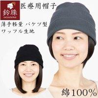 薄手軽量 バケツ型 医療用帽子|鈴珠[ワッフル生地][綿100%]