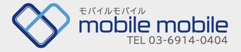 iPhone買取とスマホの買取と販売【モバイルモバイル東京池袋本店】