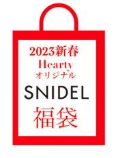 SNIDEL 2019新春 福袋 予約 12,960円 数量限定 Heartyオリジナル