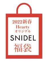 SNIDEL  2021新春 福袋 予約 数量限定 【Heartyオリジナル】