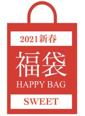 2019新春  HeartySelect福袋 Sweet系 予約 10800円