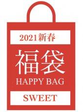 2021新春  HeartySelect福袋  Sweet系 予約