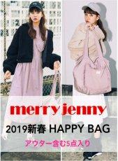 merry jenny 2019新春福袋予約 【281867900101】 アウター含む 総額36,500円相当