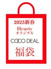 LilyBrown 2019新春 福袋 予約 12,960円 数量限定 Heartyオリジナル