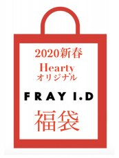 FRAY ID 2019新春 福袋 予約 12,960円 数量限定 Heartyオリジナル