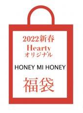 HONEY MI HONEY 2019新春 福袋 予約 12,960円 数量限定 Heartyオリジナル