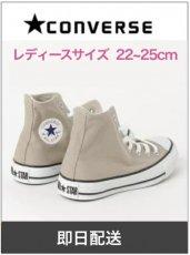 converse(コンバース)<br>キャンバスオールスターカラーズHI ベージュ  20春夏.【32664389】スニーカー