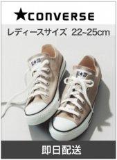 converse(コンバース)<br>キャンバスオールスターカラーズOX ベージュ  20春夏.【32860669】スニーカー