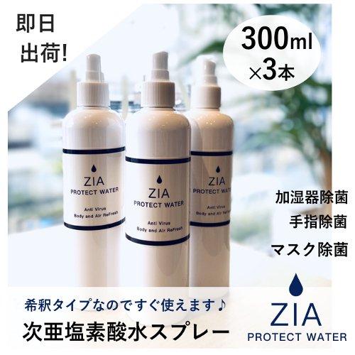 【即日配送】次亜塩素酸水スプレーZIA PROTECT WATER 300ml×3本【zia-900】