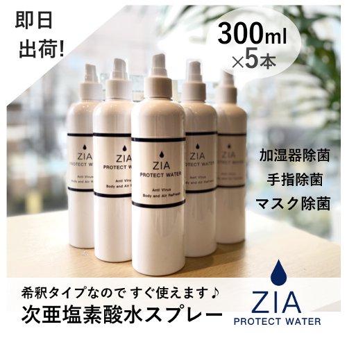 【即日配送】 次亜塩素酸水スプレーZIA PROTECT WATER 300ml×5本【zia-1500】