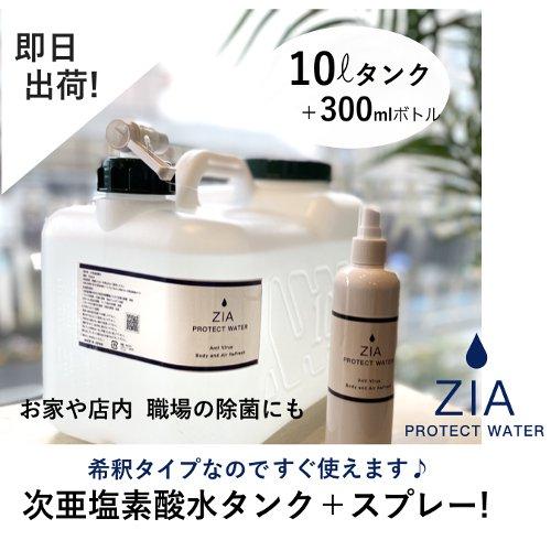 【即日配送】次亜塩素酸水 ZIA PROTECT WATER 10リットルタンク+300mlスプレー【zia-10000】