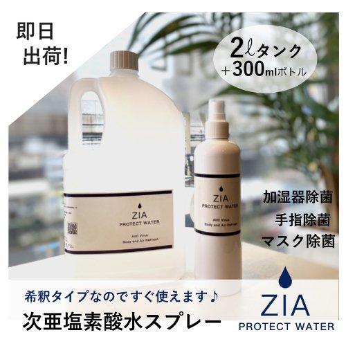 【即日配送】次亜塩素酸水 ZIA PROTECT WATER 2リットルタンク+300mlスプレー【zia-2000】