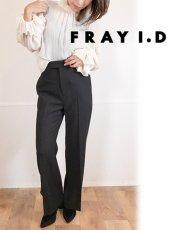 FRAY I.D (フレイアイディー)<br>サイドベンツフレアパンツ  20秋冬【FWFP204077】パンツ