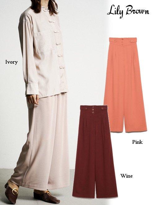 Lily Brown (リリーブラウン)<br>釦デザインワイドパンツ  20秋冬【LWFP204021】パンツ 20fs