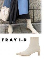 FRAY I.D (フレイアイディー)<br>ニットショートブーツ  20秋冬.【FWGS205304】ブーツ