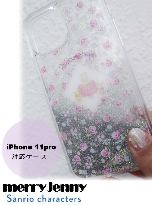 merry jenny (メリージェニー)<br>80's sanrio iPhone case(マロンクリーム)  21春夏.予約【282131004401】 入荷予定 : 5月上旬〜