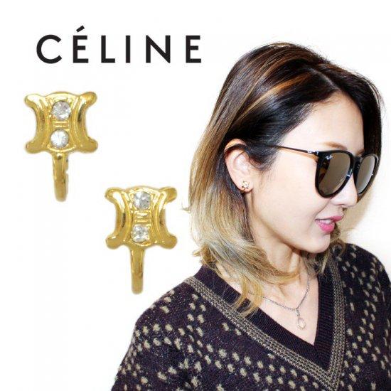 CELINE セリーヌ ヴィンテージ<br>ブラゾンラインストーンイヤリング【vintage by RiLish】ランクAB ピアス・イヤリング