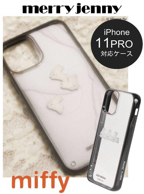 merry jenny (メリージェニー)<br>シックなぷかぷか iPhone case 【iPhone11PRO】Miffyコラボ  21秋冬【282141003401】