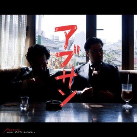 RITTO x Olive Oil - アブサン 2014/2017 [CD]