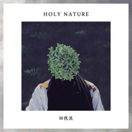田我流 - HOLY NATURE